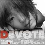木嶋のりこ出演:映画「DEVOTE」オリジナル・サウンドトラック