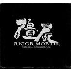 キョンシー(RIGOR MORTIS)ORIGINAL SOUNDTRACK