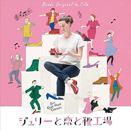 オリジナル・サウンドトラック ジュリーと恋と靴工場