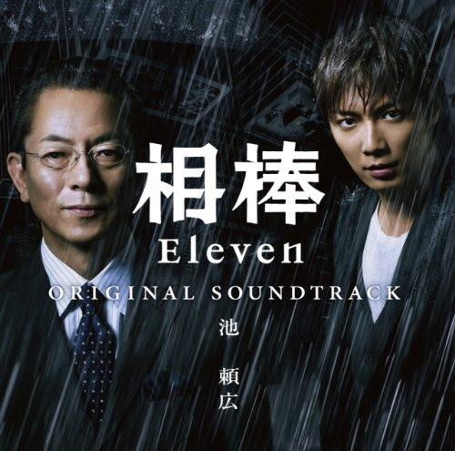 相棒season11 オリジナルサウンドトラック(初回限定盤)