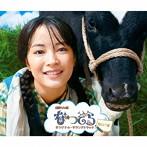 広瀬すず出演:NHK連続テレビ小説「なつぞら」オリジナル・サウンドトラック【BEST盤】