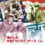 懐かしの外国TVドラマ・テーマ ベスト