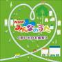NHKみんなのうた ベスト<思い出の名曲集> キング・ベスト・セレクト・ライブラリー2021