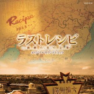 映画「ラストレシピ〜麒麟の舌の記憶〜」オリジナルサウンドトラック