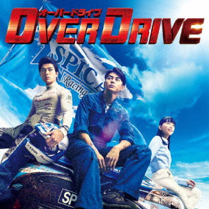 映画「OVER DRIVE」オリジナル・サウンドトラック