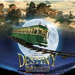 映画「DESTINY