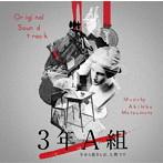ドラマ「3年A組-今から皆さんは、人質です-」オリジナル・サウンドトラック