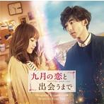 映画「九月の恋と出会うまで」オリジナル・サウンドトラック