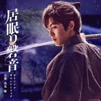 木村文乃出演:映画「居眠り磐音」オリジナル・サウンドトラック