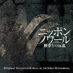 ドラマ「ニッポンノワール-刑事Yの反乱-」オリジナル・サウンドトラック