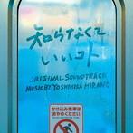吉高由里子出演:ドラマ「知らなくていいコト」オリジナル・サウンドトラック
