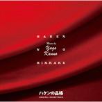 篠原涼子出演:ドラマ「新シリーズ「ハケンの品格」」オリジナル・サウンドトラック