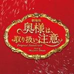 綾瀬はるか出演:劇場版「奥様は、取り扱い注意」オリジナル・サウンドトラック