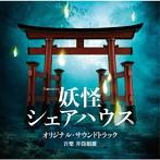 小芝風花出演:テレビ朝日系土曜ナイトドラマ「妖怪シェアハウス」オリジナル・サウンドトラック
