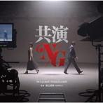 鈴木京香出演:テレビ東京系「共演NG」オリジナル・サウンドトラック