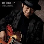 GEKIBAN 1-大友良英サウンドトラックアーカイブス-