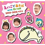 えいごであそぼ with Orton 2018-2019ベスト