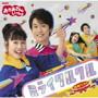NHKおかあさんといっしょ/NHK「おかあさんといっしょ」最新ベスト ミライクルクル