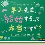 佐藤仁美出演:フジテレビ系ドラマ「早子先生、結婚するって本当ですか?」オリジナルサウンドトラック