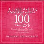 桐谷美玲出演:フジテレビ系ドラマ「人は見た目が100パーセント」オリジナルサウンドトラック