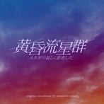 黒木瞳出演:フジテレビ系ドラマ「黄昏流星群」オリジナルサウンドトラック