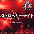 二階堂ふみ出演:フジテレビ系ドラマ「ストロベリーナイト・サーガ」オリジナルサウンドトラック