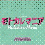 新木優子出演:フジテレビ系ドラマ「モトカレマニア」オリジナルサウンドトラック