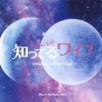 広瀬アリス出演:フジテレビ系ドラマ「知ってるワイフ」オリジナルサウンドトラック