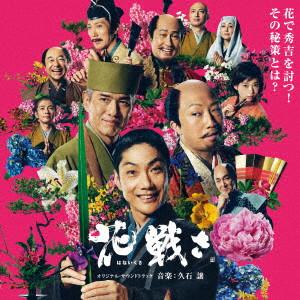 久石譲/「花戦さ」オリジナル・サウンドトラック