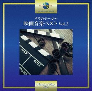 タラのテーマ〜映画音楽ベスト Vol.2
