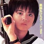 薬師丸ひろ子出演:セーラー服と機関銃