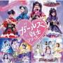 「ガールズ戦士シリーズ」オリジナル・サウンドトラック vol.1