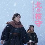 映画「北の桜守」オリジナル・サウンド・トラック