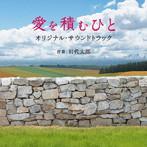 樋口可南子出演:愛を積むひと