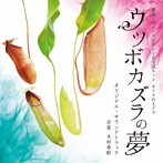 大塚寧々出演:オトナの土ドラ「ウツボカズラの夢」オリジナル・サウンドトラック