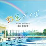 吉永小百合出演:映画「虹色デイズ」オリジナル・サウンドトラック