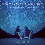 水野美紀出演:大間々昂/映画「宇宙でいちばんあかるい屋根」オリジナル・サウンドトラック