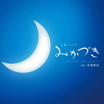 NHK土曜ドラマ「みかづき」オリジナル・サウンドトラック