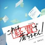 多部未華子出演:NHKドラマ10「これは経費で落ちません!」オリジナル・サウンドトラック