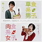 折原みか出演:草食系男子&肉食系女子