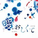 秋吉久美子出演:NHKドラマ10「愛おしくて」オリジナル・サウンドトラック