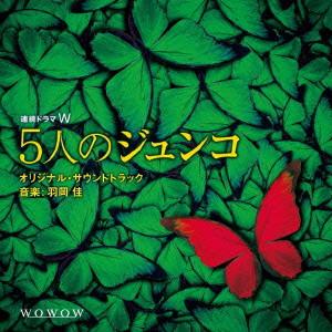 連続ドラマW「5人のジュンコ」オリジナルサウンドトラック