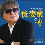 長谷川京子出演:映画「後妻業の女」オリジナル・サウンドトラック
