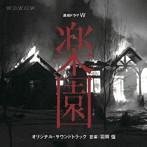 仲間由紀恵出演:連続ドラマW「楽園」オリジナルサウンドトラック