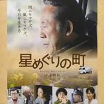 映画「星めぐりの町」オリジナル・サウンドトラック