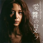 「愛讐のロメラ」オリジナルサウンドトラック