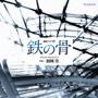 連続ドラマW「鉄の骨」オリジナル・サウンドトラック