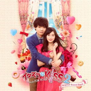 イタズラなKiss2〜Love in TOKYO オリジナル・サウンドトラック