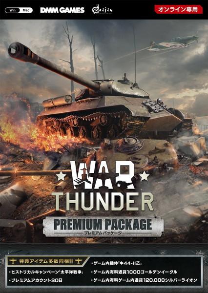 War Thunder プレミアムパッケージ(オンライン専用)
