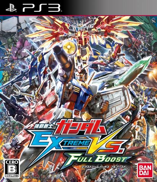 機動戦士ガンダム EXTREME VS. FULL BOOST【通常版】